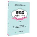 癫痫病260个怎么办(第2版) 吴立文 ,卢强 中国协和医科大学出版社