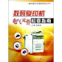 数码复印机电气元件检查指南【正版书籍,达额立减】