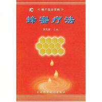 蜂蜜疗法:蜂产品治百病【正版保障,放心购买】