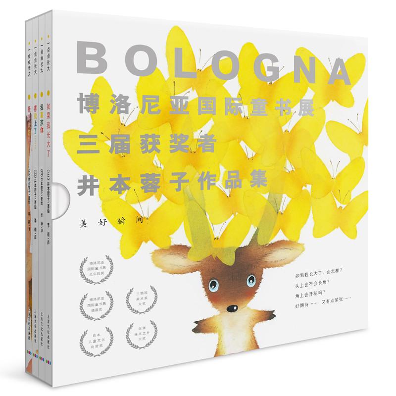一点点长大·美好瞬间(全4册) 三夺博洛尼亚插画奖作者井本蓉子生命教育绘本,让孩子用眼睛发现生活的美好,慢慢地、自信地成长。(心喜阅童书出品)