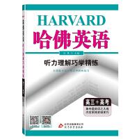 哈佛英语听力理解巧学精练 高三+高考(适用于2022)