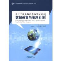 广东省森林资源与生态状况综合监测技术丛书-基于平板电脑的森林资源清查数据采集与管理系统【稀缺旧书】