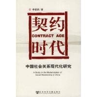 契约时代:中国社会关系现代化研究
