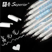 秀普(Superior) 秀普高光笔动漫设计手绘黑卡纸白线笔勾线笔绘画提亮笔白色
