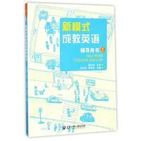 新模式成教英语辅导用书(1) 张俊英,贾爱武 主编