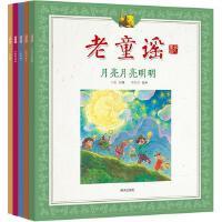 老童谣5册山曼明天出版社看谷佬红眼绿鼻子从前有座山月亮月亮明明九九歌彩图儿童书正版全新