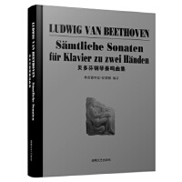 【新书店正版】贝多芬钢琴奏鸣曲集 (德)贝多芬(Beethoven,L.V.) 作曲 湖南文艺出版社