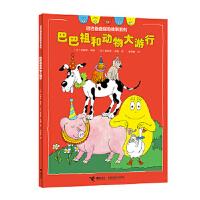 巴巴祖和动物大 9787544856249 接力出版社 [法] 安娜特・缇森(AnnetteTison),(