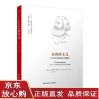 正版r 非理性主义 马克思主义研究译丛 典藏版 法 汤姆 洛克莫尔 TomRockmore哲学 宗教