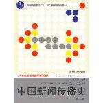 """中国新闻传播史 第二版 (21世纪新闻传播学系列教材;""""十一五""""国家级规划教材)"""