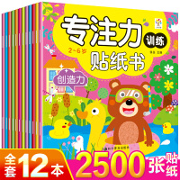 儿童专注力贴纸书(全12册)2-3-4-5-6岁宝宝卡通贴贴画动脑益智玩具游戏书