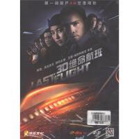 3D绝命航班DVD9( 货号:779899819)