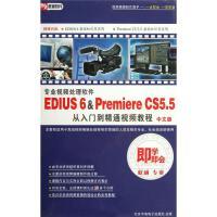 EDIUS6&Premiere CS5.5从入门到精通视频教程中文版(2DVD-ROM+使用说明)