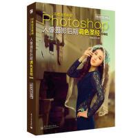 ps摄影后期书籍 美国纽约摄影学院教材 Photoshop人像摄影后期调色书籍第2版 数码单反人像摄影照片后期修图教程