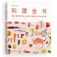 联合天畅:料理全书