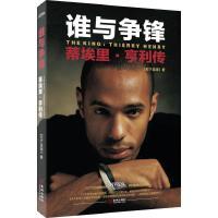 谁与争锋:蒂埃里.亨利传 《天下足球》 金城出版社 9787515512099