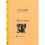 【新书店正版】无名的裘德(译文名著精选),(英)哈代,刘荣跃,上海译文出版社9787532756971