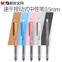 晨光优品中性笔H6101速干按动中性笔笔芯按压式水笔子弹头0.5mm黑色水性笔小学生用考试专用笔商务办公签字笔
