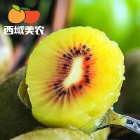 西域美农 四川红心猕猴桃 当季猕猴桃整箱新鲜水果 15枚装 (单果70-90g)