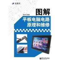 图解平板电脑电路原理和维修