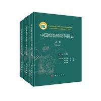 中国维管植物科属志(上中下)