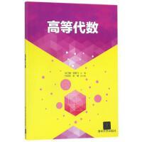 高等代数/徐乃楠等 编者:徐乃楠//刘鹏飞