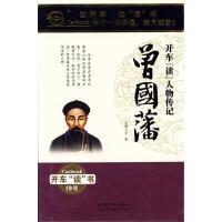 开车读人物传记-曾国藩(16CD装)( 货号:788017646)