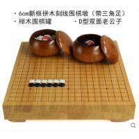 圆润双面围棋罐云子围棋套装 6公分新榧木实木刻线围棋墩带三角足