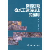 【二手旧书九成新】环氧树脂在水工建筑物中的应用 魏涛,董建军 9787502592837 化学工业出版社