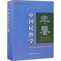 中国民俗学年鉴 2016 中国社会科学出版社