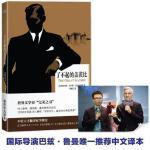 了不起的盖茨比 (美)菲兹杰拉德 著,李继宏 译,果麦文化 出品 天津人民出版社 9787201077635