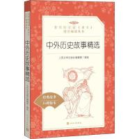 中外历史故事精选 人民文学出版社
