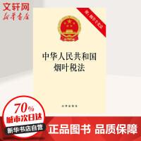 中华人民共和国烟叶税法