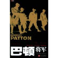 巴顿将军:一个军人的一生 [美]赫什森 ,赵洪云 中信出版社