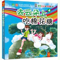 -XM-24-儿童文学:豆豆点点的幸福生活 4 去云朵上吃棉花糖(注音读物)【39#】 钟林姣 97875658179