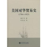 美国对华贸易史(1784-1923)(潘序伦著 李湖生译)