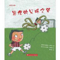 绘本壹号:恩佐的足球之梦(平)