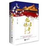 龙珠传奇之无间道(全2册)