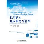 民用航空地面服务与管理