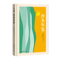 读经典-沙乡年鉴(精装本 名家名译 足本,姚锦�F 译)