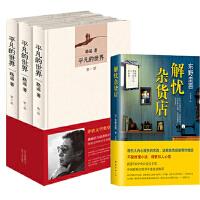 平凡的世界+解忧杂货店 不是推理小说,却更扣人心弦。中国影响力图书年度读者推荐大奖,800万中国读者挚爱选择
