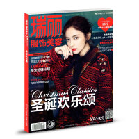 瑞丽服饰美容杂志2017年12月 封面古力娜扎 时尚杂志女士服饰搭配资讯期刊