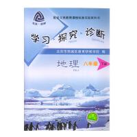 学习.探究.诊断-八年级地理(下)中国地图出版社/1802