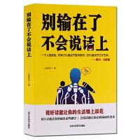 别输在了不会说话上 说好话能让你的生活锦上添花 好口才能让你的成功走些捷径 会说话能让你在职场如鱼得水 励志书籍 北京工