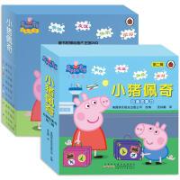 小猪佩奇动画故事书(第1辑 第2辑)(全套20册)粉红猪小妹动画故事书双语中英文对照 2-3-5-6岁儿童绘本宝宝图书