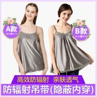 防辐射服孕妇装银纤维吊带背心孕妇防护服内穿四季夏季g8x