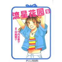 流星花园 5 [日]竹内志麻子,神尾�~子,姚灯镇等 21世纪出版社