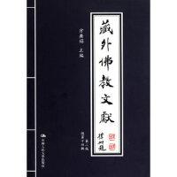 藏外佛教文献 第二编 总第十四辑 方广�_ 中国人民大学出版社