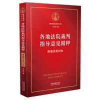 正版 各地法院裁判指导意见精粹 房屋买卖纠纷 裁判规范适用指引丛书 中国法制出版社9787521604078