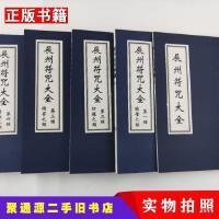 【二手9成新】辰州符咒大全五本一套不详不详